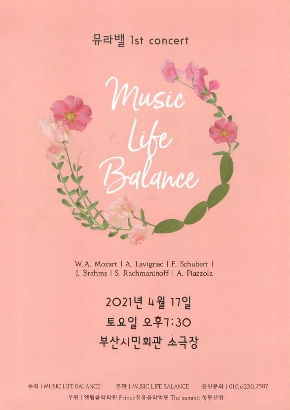 뮤라밸 1st concert