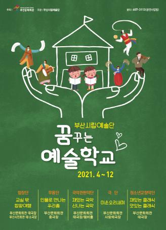 부산시립예술단 예술교육공연 『꿈꾸는 예술학교』