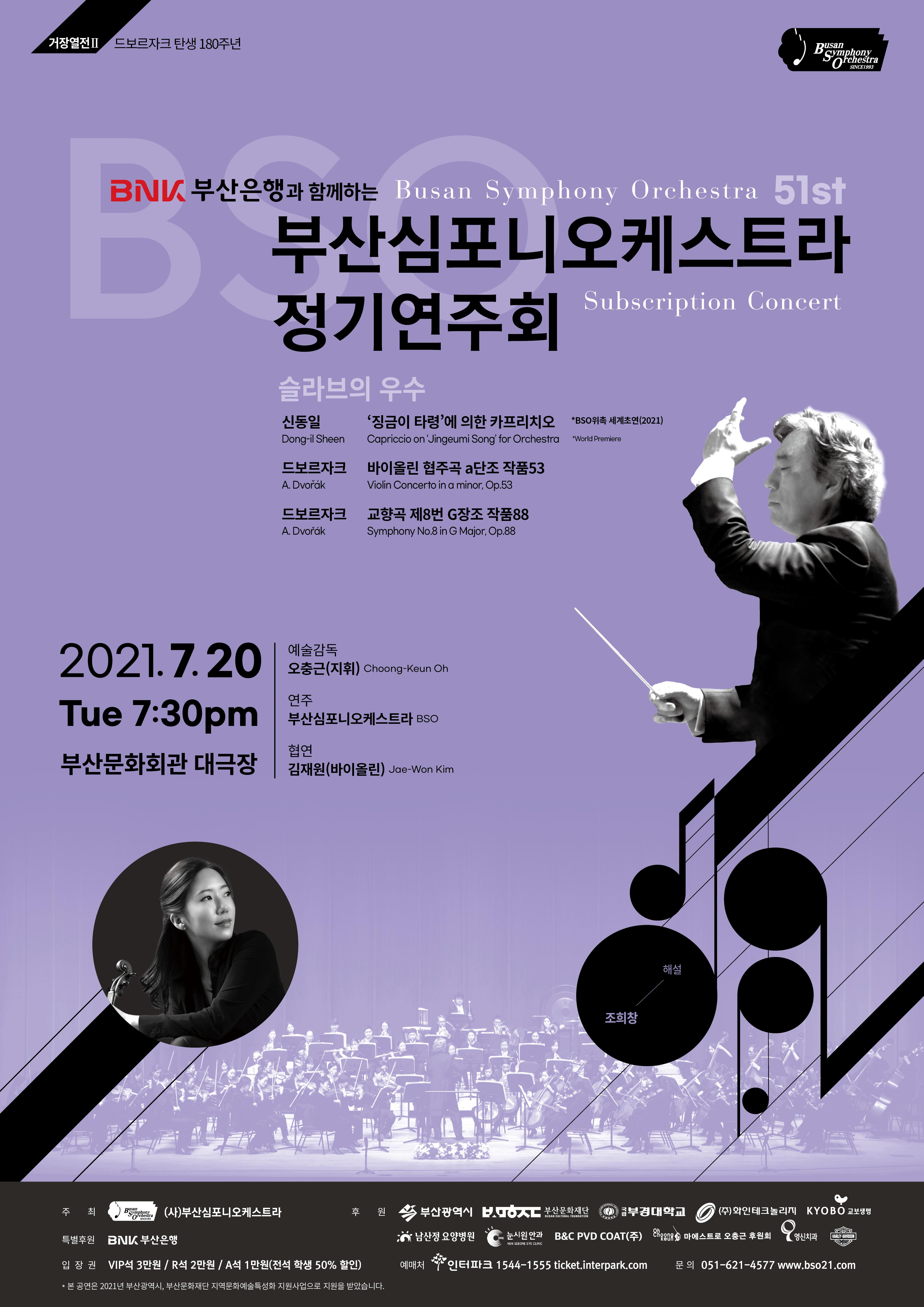 부산심포니오케스트라 제51회 정기연주회