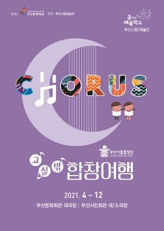 부산시립합창단 예술교육공연 '교실 밖 합창여행'