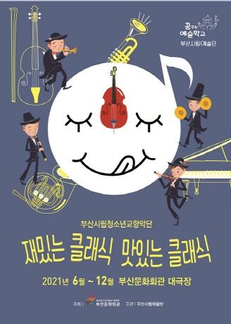 부산시립청소년교향악단 예술교육공연 '재밌는 클래식 맛있는 클래식'