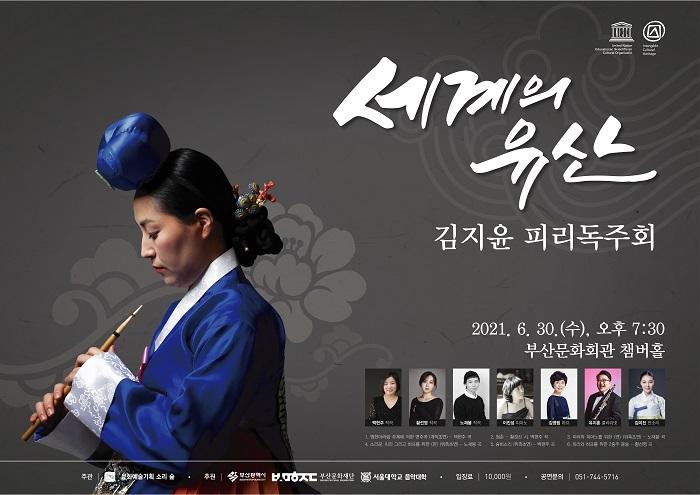 김지윤 피리독주회 <세계의 유산>