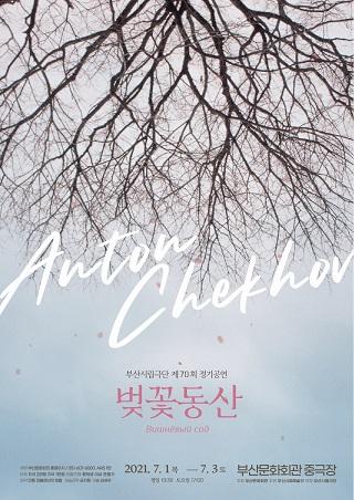 부산시립극단 제70회 정기공연 '벚꽃동산'