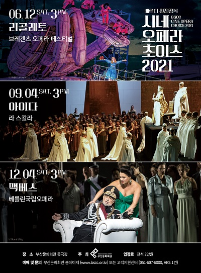 BSCC 시네 오페라 초이스(Cine Opera Choice) - 베르디 완전정복Ⅲ- 라 스칼라 <아이다>