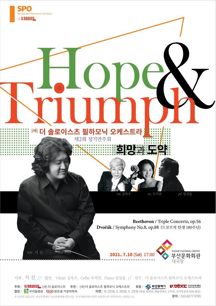 제 2회 정기연주회 'Hope & Triumph (희망과 도약)'