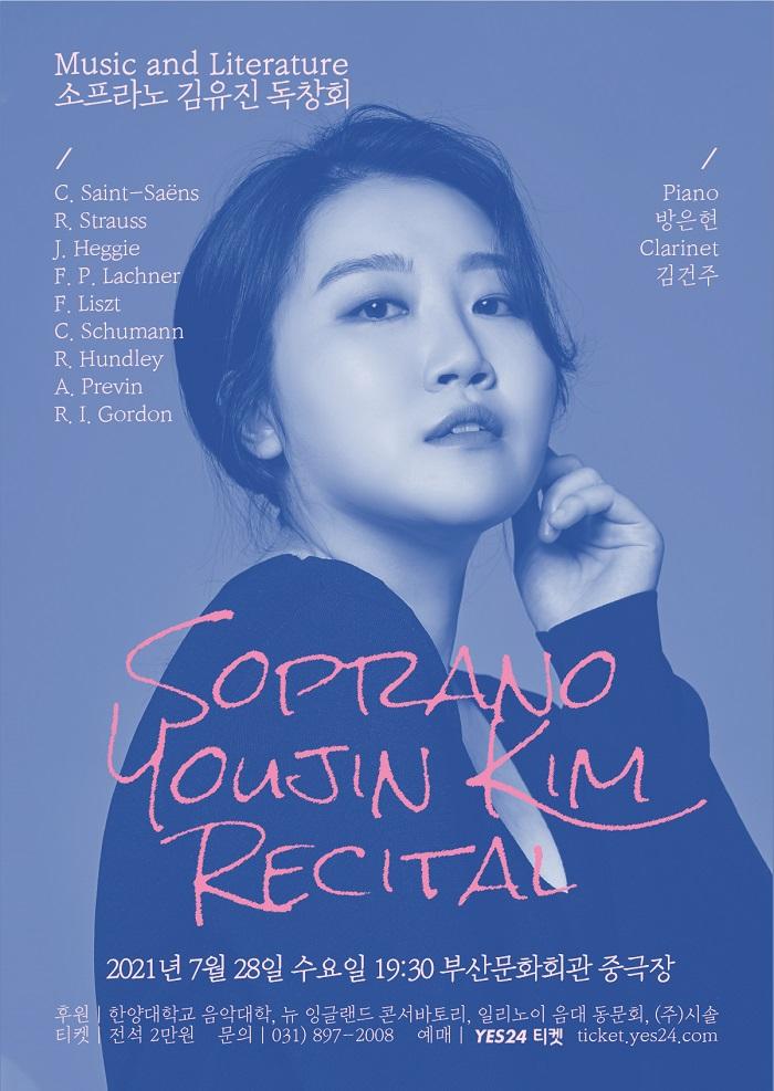 소프라노 김유진 독창회(Soprano YouJin Kim Recital : Music and Literature)