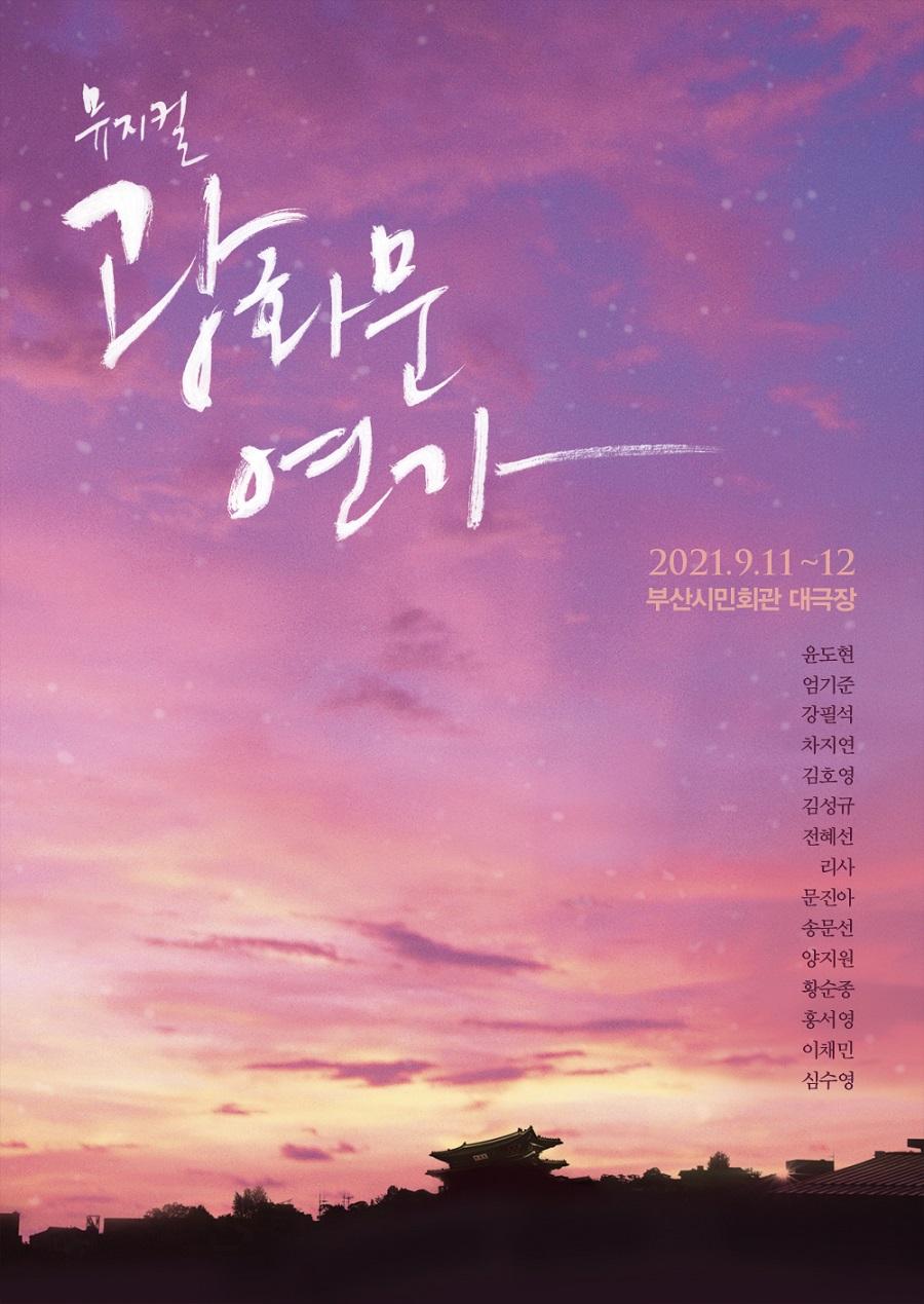 2021 뮤지컬 <광화문 연가> - 부산
