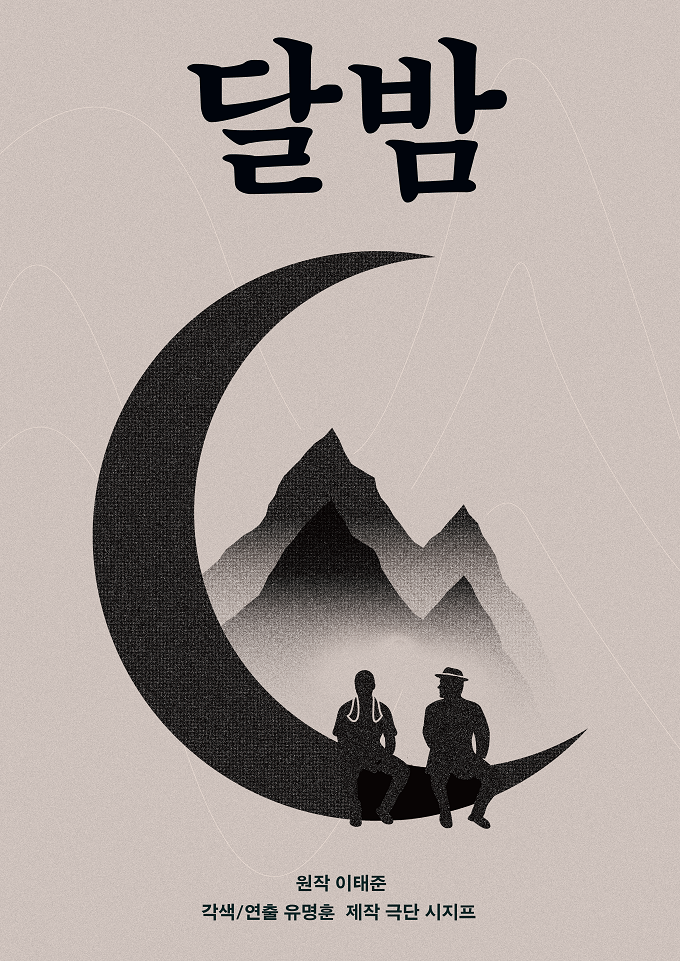 2021 부산신진예술페스티벌 <달밤>