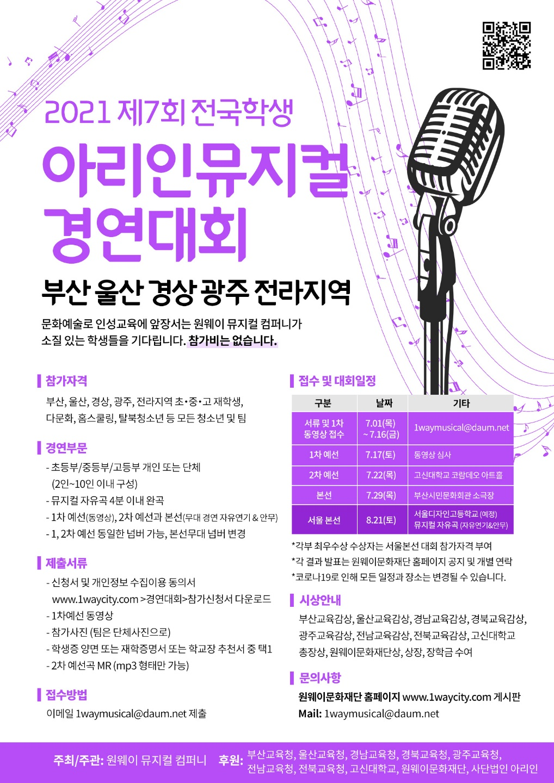 제7회 전국학생 아리인 뮤지컬 경연대회