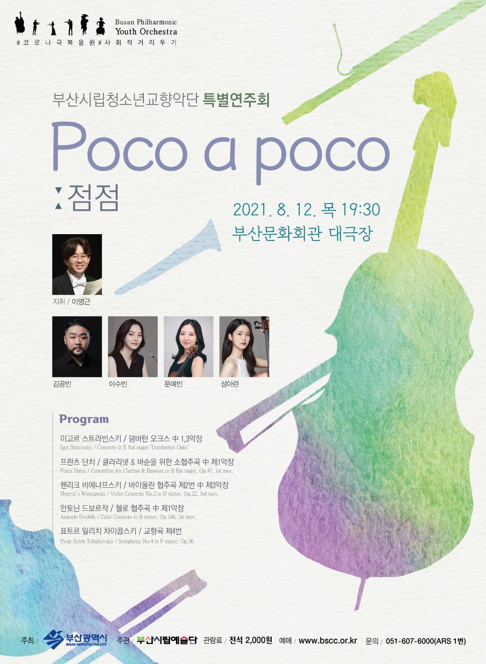 부산시립청소년교향악단 특별연주회  Poco a poco : 점점