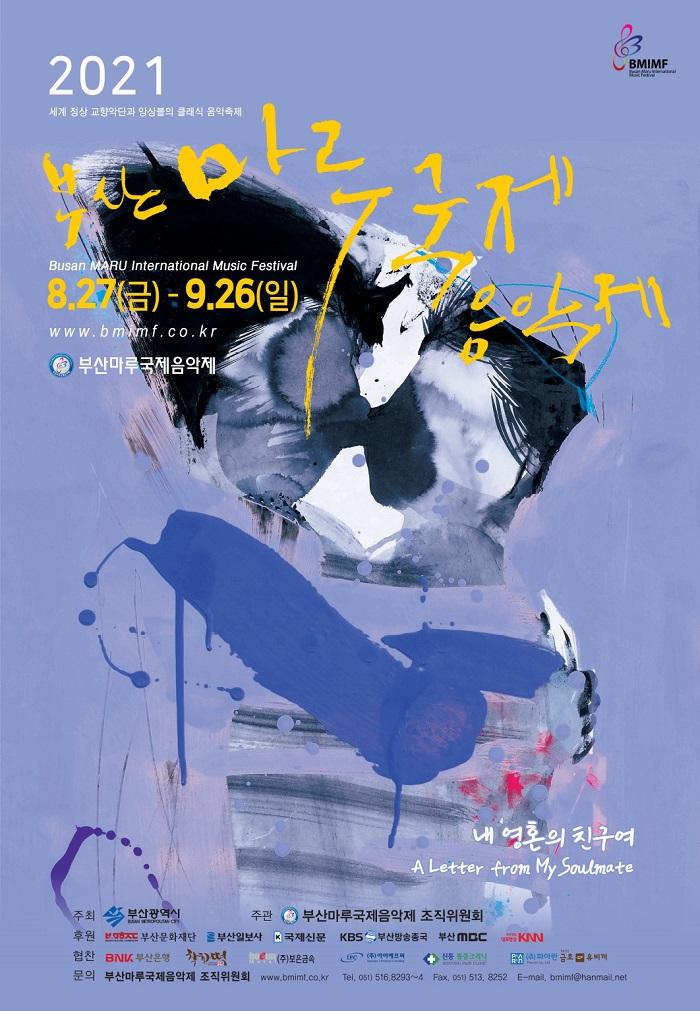 제 12회 부산마루국제음악제 드림콘서트