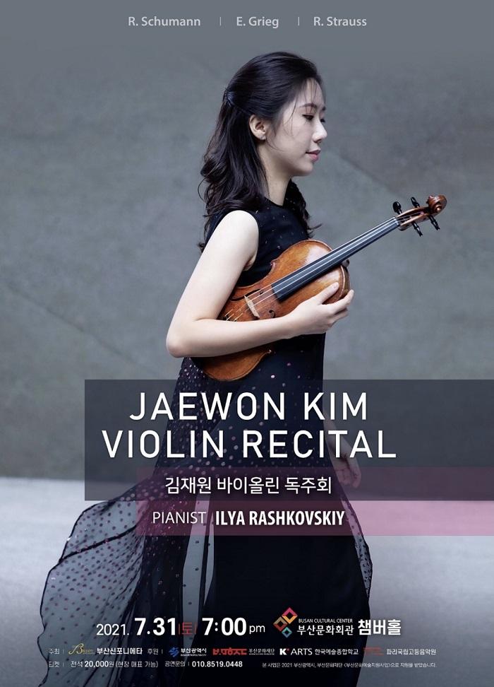 김재원 바이올린 독주회