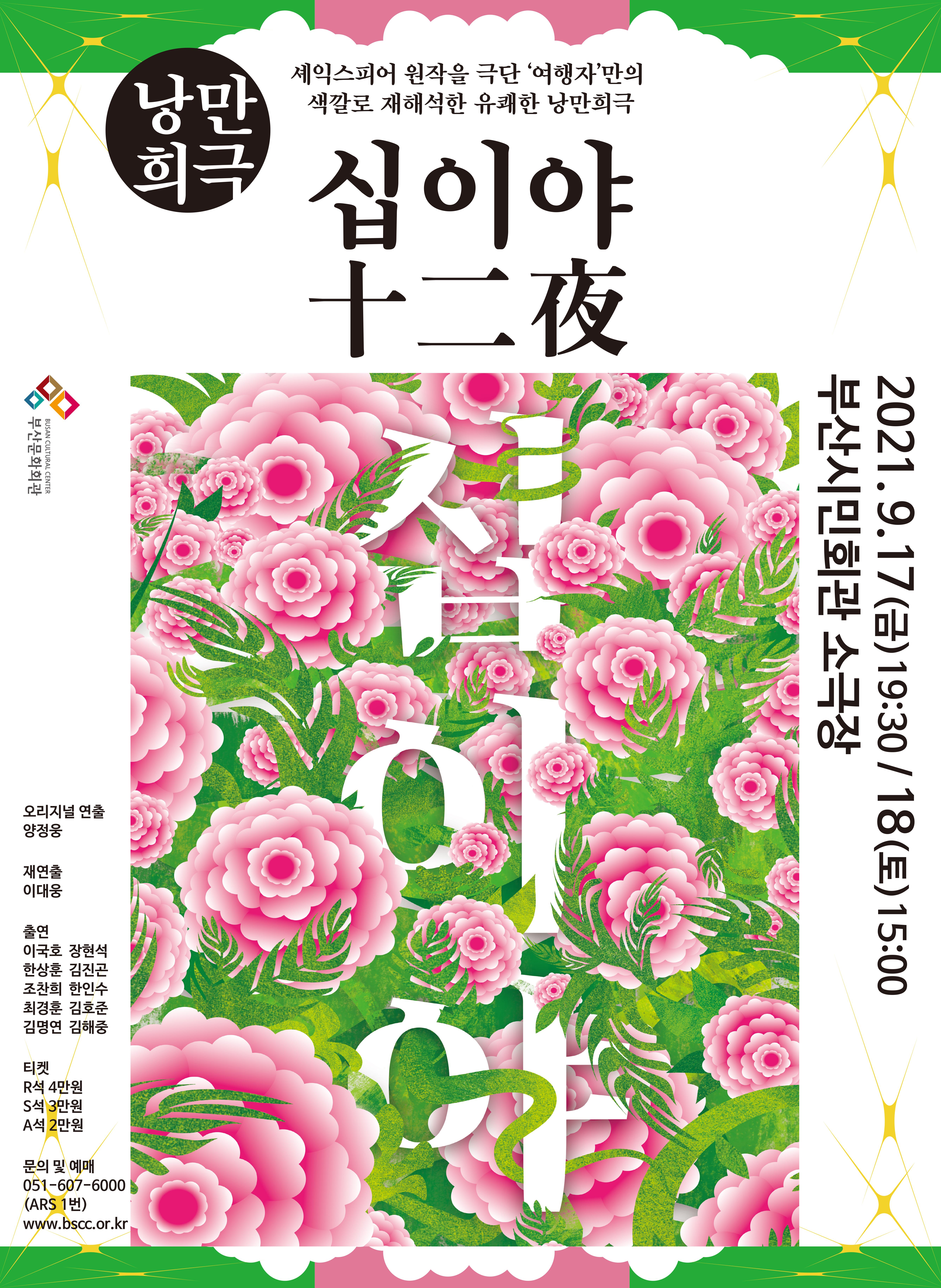[공연취소]낭만희극 <십이야(十二夜)>