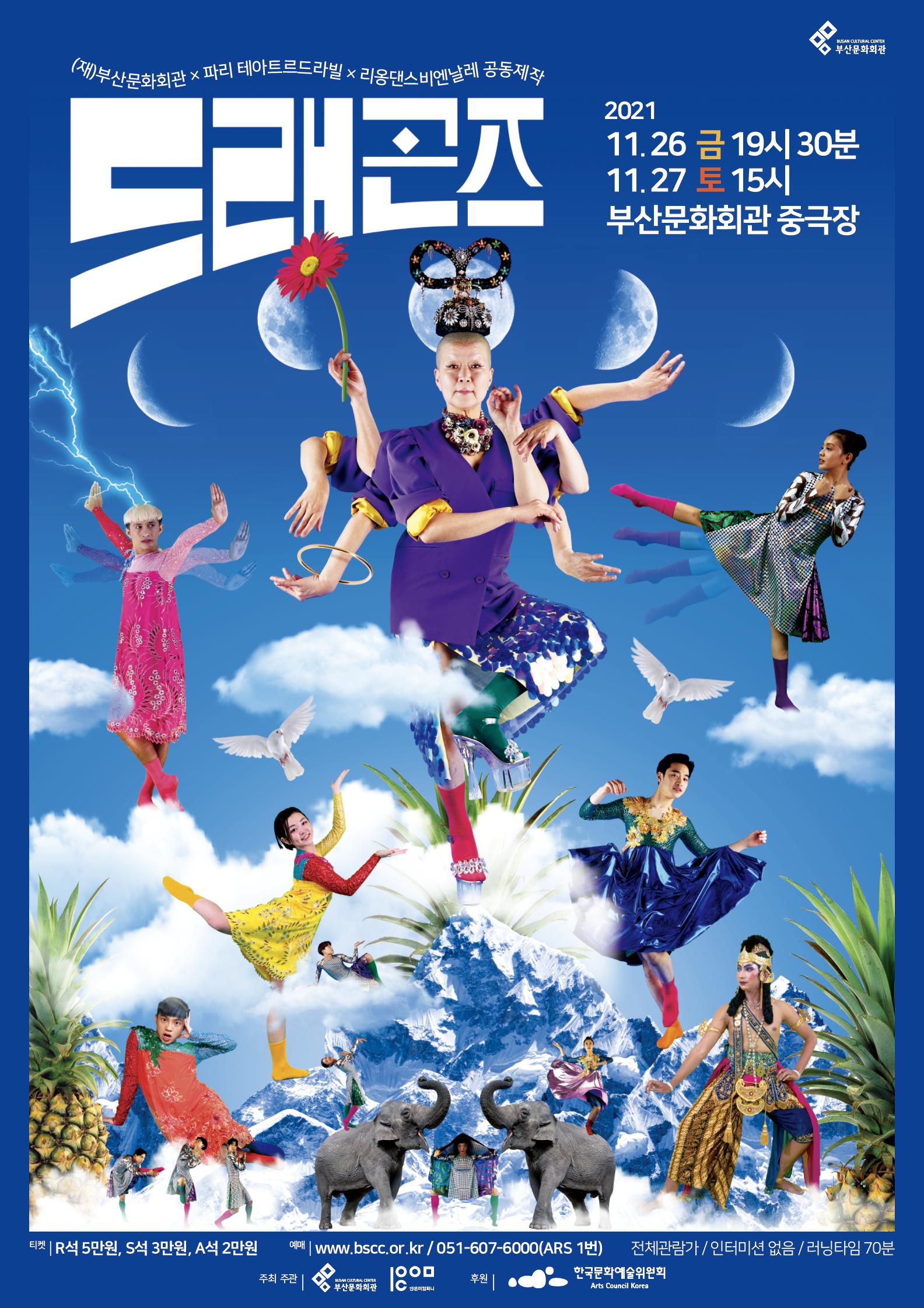 (공연취소)안은미컴퍼니 <드래곤즈>