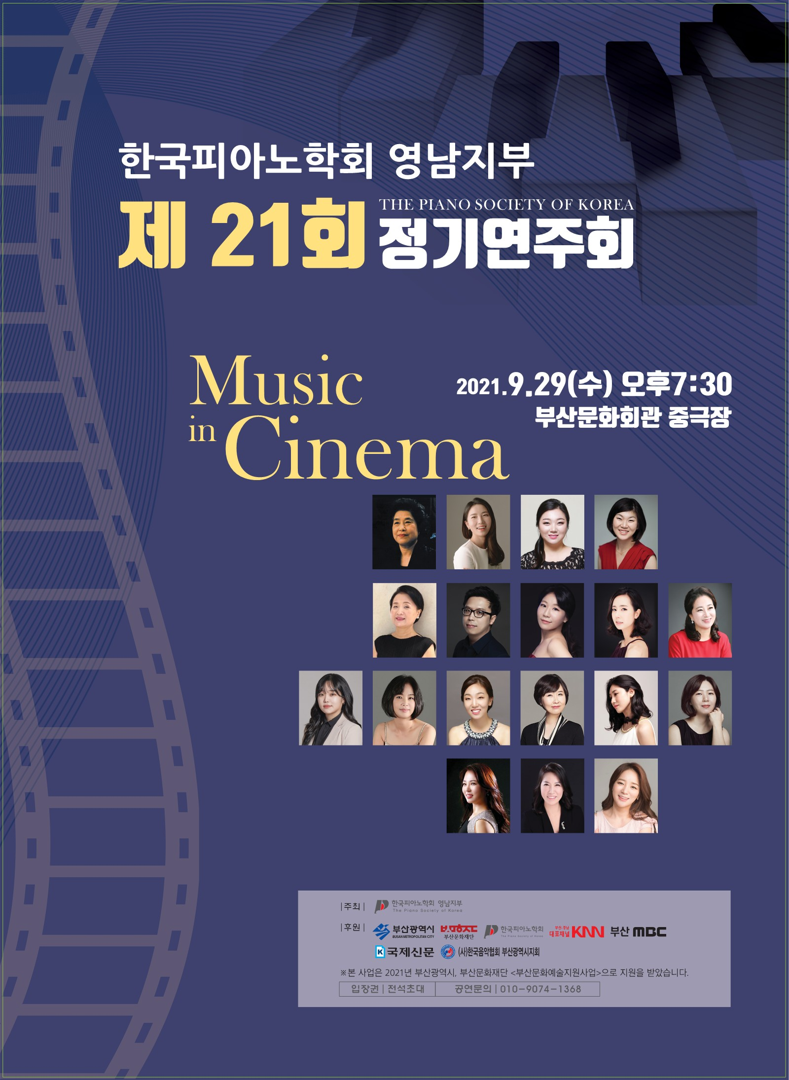 한국피아노학회 영남지부 제 21회 정기연주회