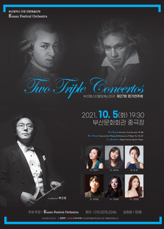 부산페스티발오케스트라 제25회 정기연주회 'Triple Concerto'