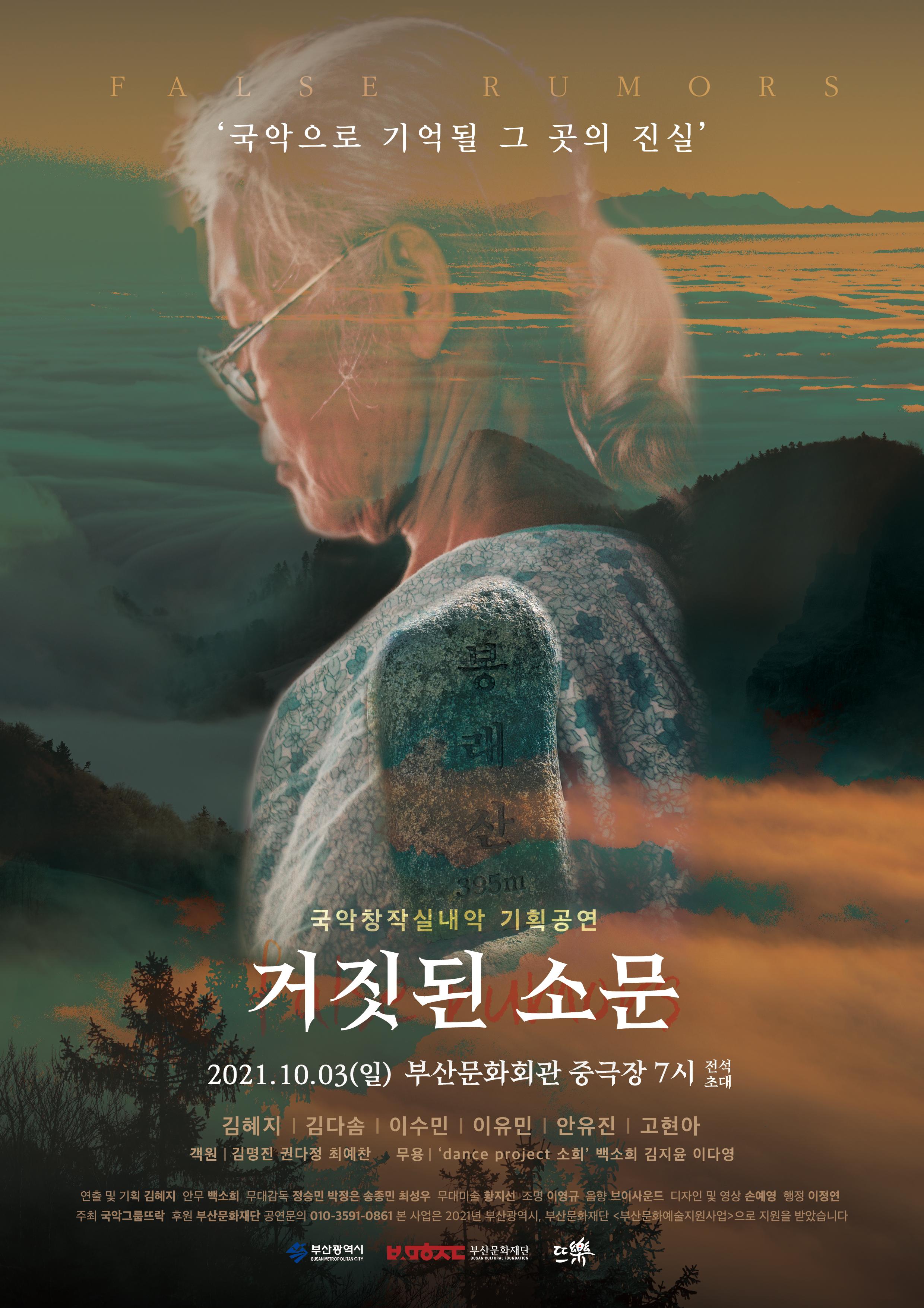 봉래산 할매바위 <거짓된 소문>