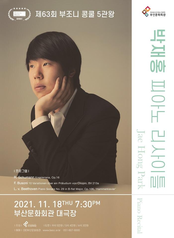 박재홍 피아노 리사이틀