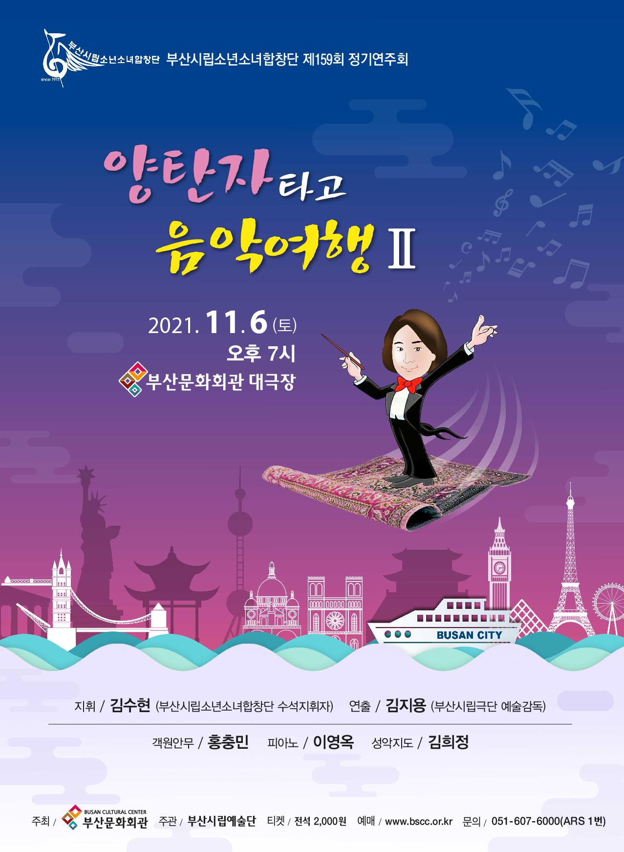 부산시립소년소녀합창단 '제159회  정기연주회-양탄자타고 음악여행 Ⅱ'