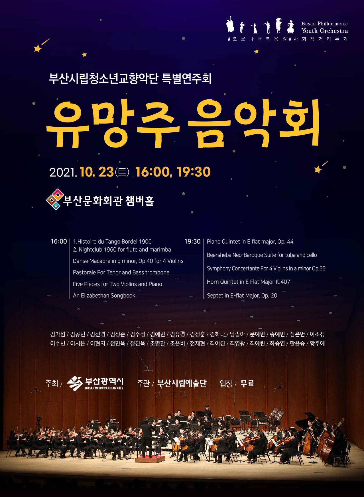 부산시립청소년교향악단 특별연주회